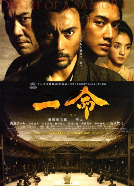Poster de Hara-kiri: Muerte de un samurai