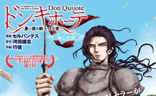 don quijote version manga