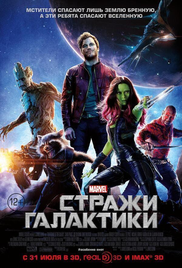 Poster ruso de Guardianes de la galaxia