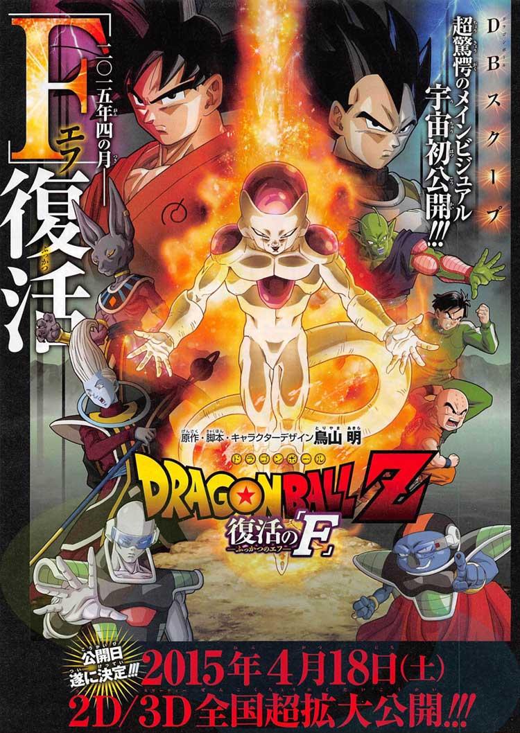 La nueva película de Dragon Ball Z revivirá Freezer