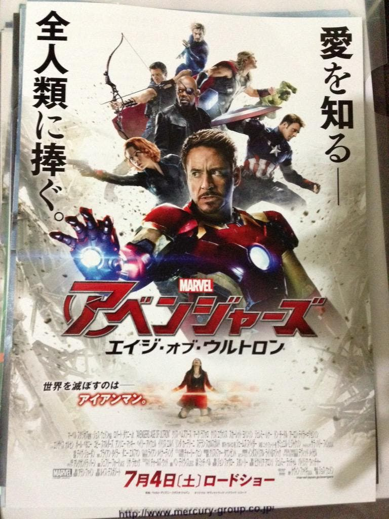Póster japones de Vengadores la era de ultrón