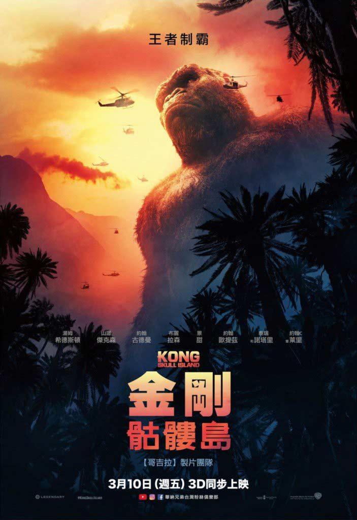 Último tráiler de 'Kong: Skull Island': Destrucción total en La Isla Calavera