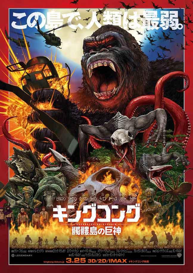 Espectacular diseño japonés en el póster de 'Kong: Skull Island'
