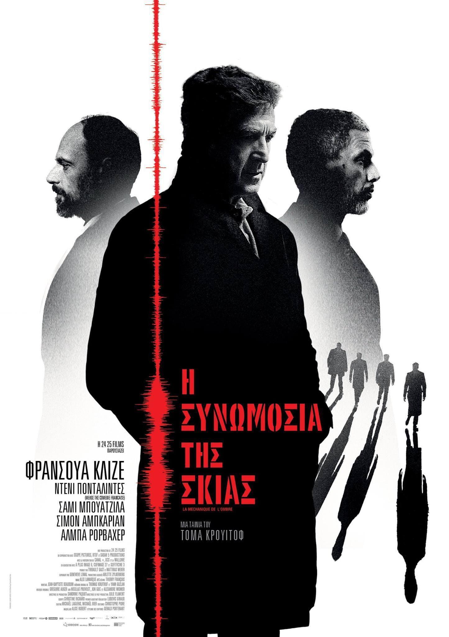 Poster de 'La mécanique de l'ombre'