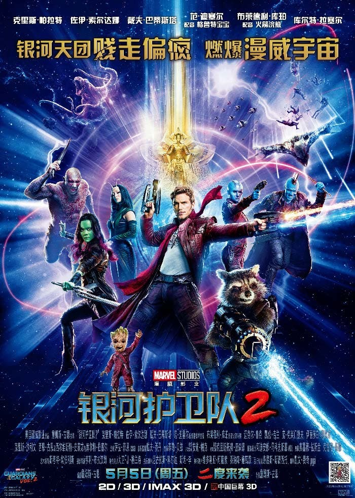 Poster internacional de Guardianes de la galaxia vol 2