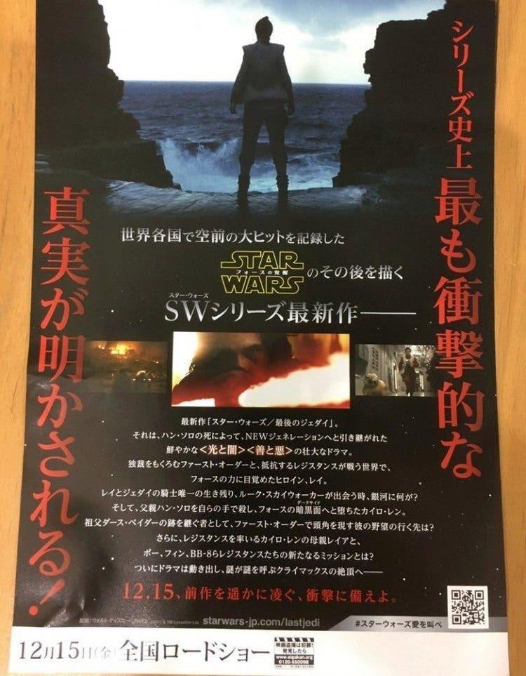 """Habrá un momento """"yo soy tu padre"""" en 'Star Wars: Los Últimos Jedi'"""