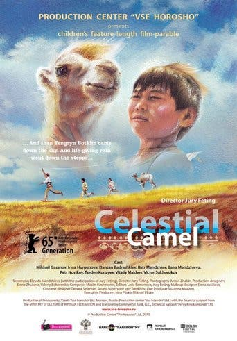 "Poster for the movie ""Celestial Camel"""