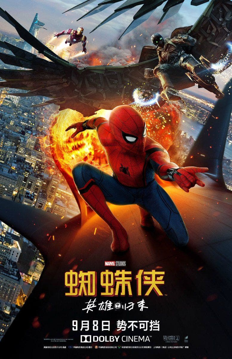 Poster chino de Spider-man: Homecoming