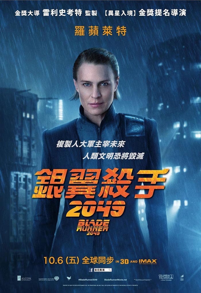 Blade Runner 2049 - Robin Wright