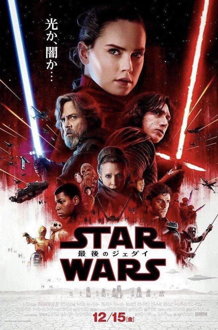 Póster internacional de Star Wars: Los Últimos Jedi (2017)