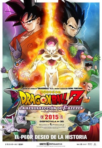 "Poster for the movie ""Dragon Ball Z: La Resurrección de Freezer"""