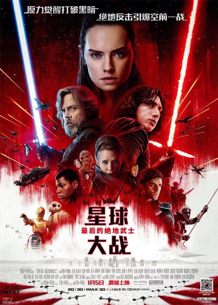 Póster chino de Star Wars: Los Últimos Jedi (2017)