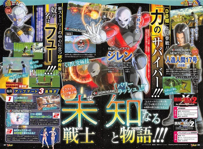 Jiren y el Androide 17 (Dragon Ball Super) se unen a Dragon Ball Xenoverse 2
