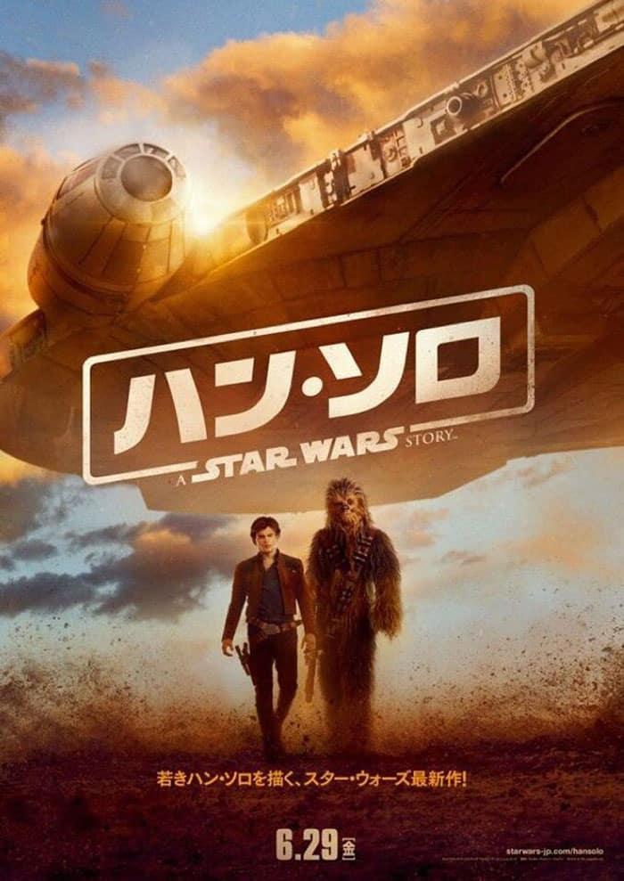 Póster internacional de Han Solo: Una historia de Star Wars