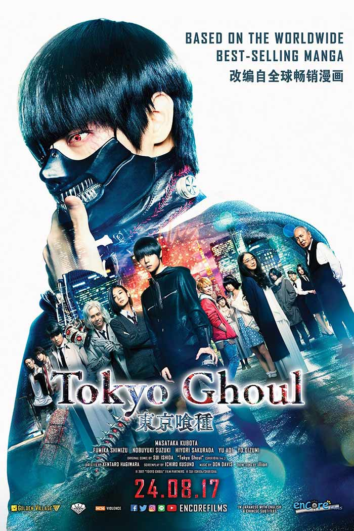 Póster oficial Tokyo Ghoul