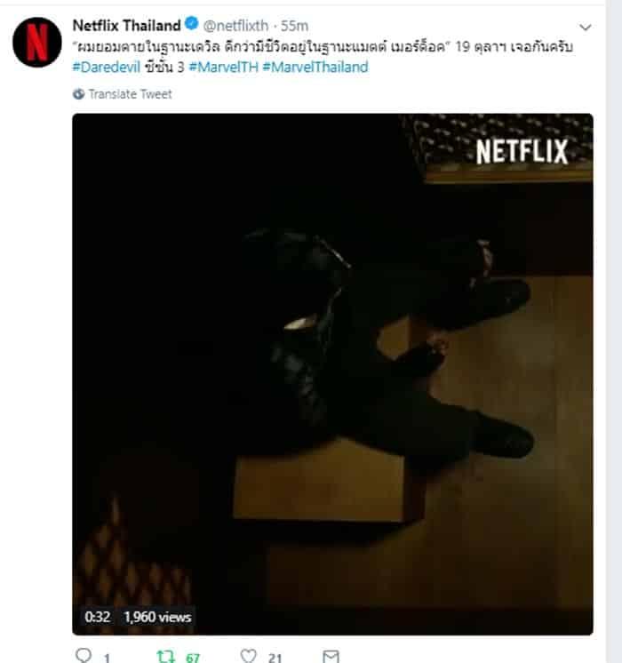 Fecha de estreno de Daredevil temporada 3 (vía Reddit)