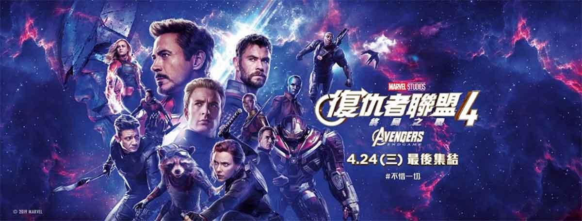 El póster chino de Vengadores: Endgame confirma un regreso inesperado