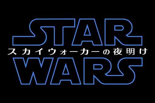 Star Wars: El ascenso de Skywalker tiene otro título en Japón (SPOILER)