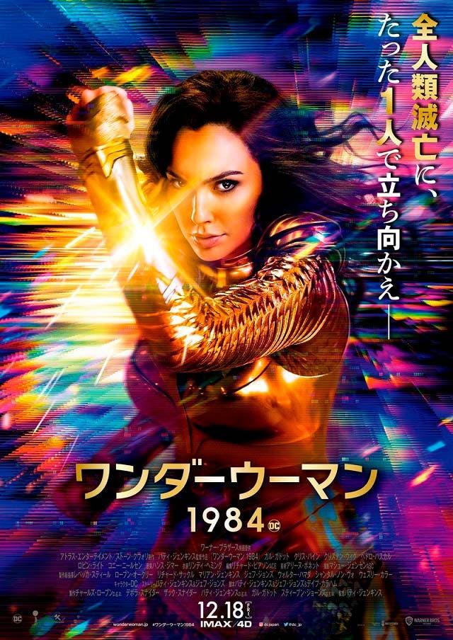 wonder woman 1984 poster japones